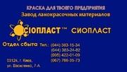 """МС17=эмаль МС17 купить"""" КО-5102+ шпатлевка МС-006» эмал/ ЛАК КО-921 Од"""