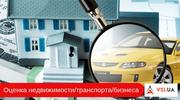 Гос.регистрация всех видов недвижимости по лучшим ценам в Украине