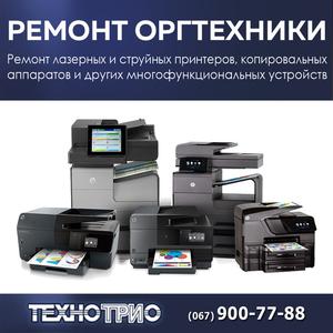 Ремонт принтера Винница