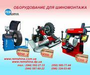 Оборудование для сто и шиномонтажа-3 года гарантии