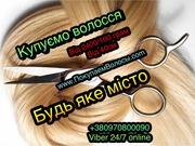 Бершадь куплю волосы Продать волосы дорого Бершадь Скупка волос Украин